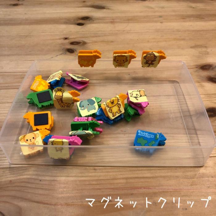 おもちゃの紹介「マグネットクリップ」