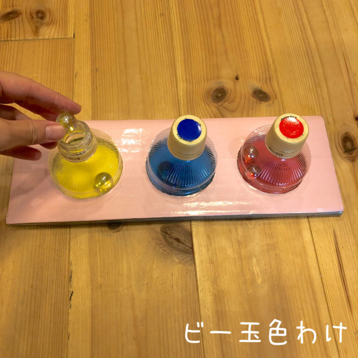 おもちゃを作ろう!「ビー玉色わけ」