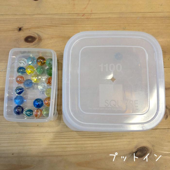 おもちゃを作ろう!「プットイン」